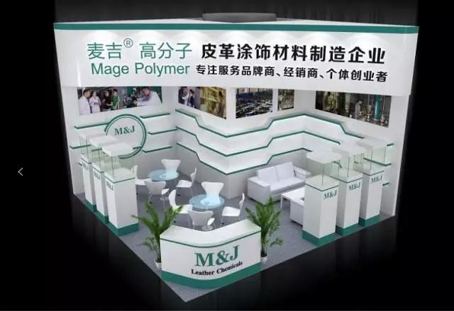 廣州麥吉2017皮革化工展會展位設計圖