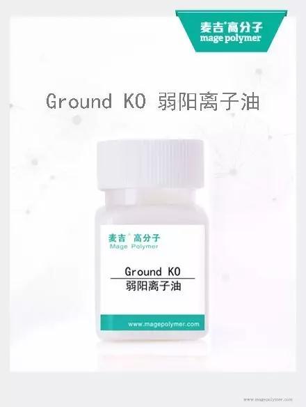 廣州麥吉皮革化工產品弱陽離子油