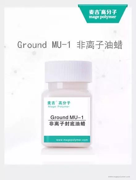 廣州麥吉產品非離子油蠟