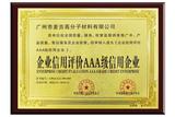 广州华利娱乐注册送33高分子材料有限公司资质证书
