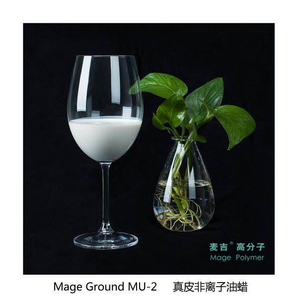 Mage Ground MU-2