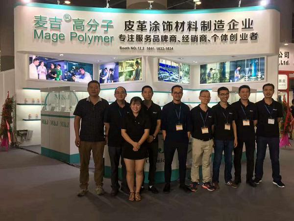 麥吉高分子皮革化工團隊參加2017廣州皮展