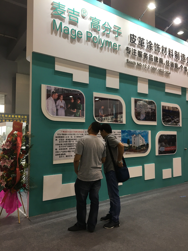 廣州麥吉高分子材料有限公司皮革化工展會