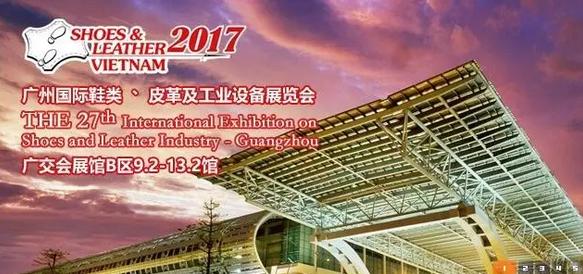2017廣州皮革化工設備展覽會